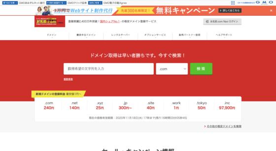 お名前.comでブログURLを取得する