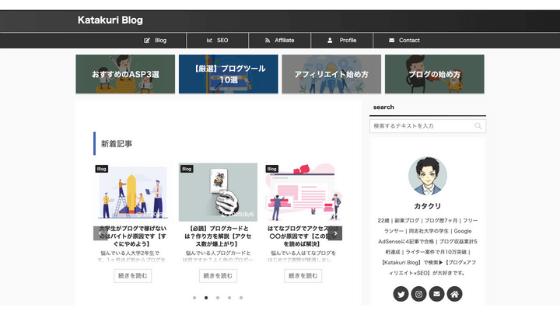 Katakuri Blog:デザイン