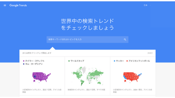 ①:Googleトレンドにアクセスする