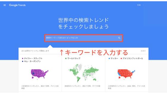 ②:Googleトレンドで検索する