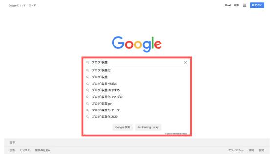 [ブログ 収益]:Google検索結果