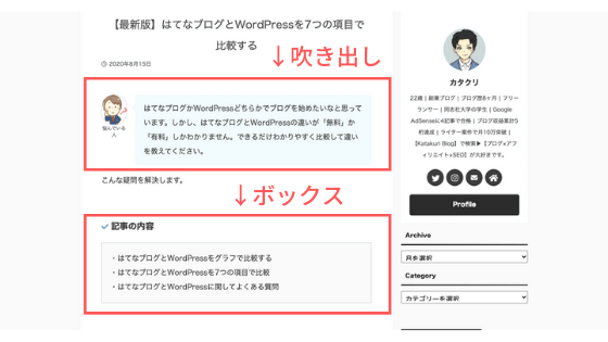 WordPress:カスタマイズ面