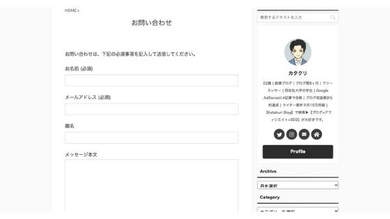 お問い合わせフォーム:Katakuri Blog