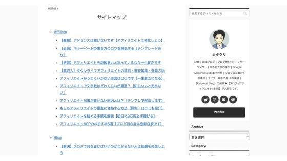 サイトマップ:Katakuri Blog