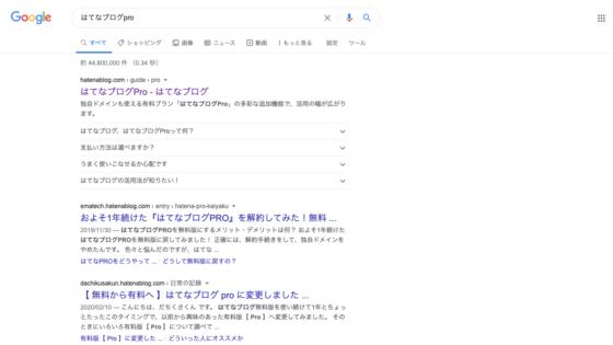 [はてなブログpro]:Google検索結果