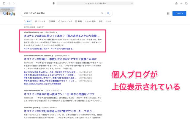 [オロナミンC 体に悪い]:Google検索結果