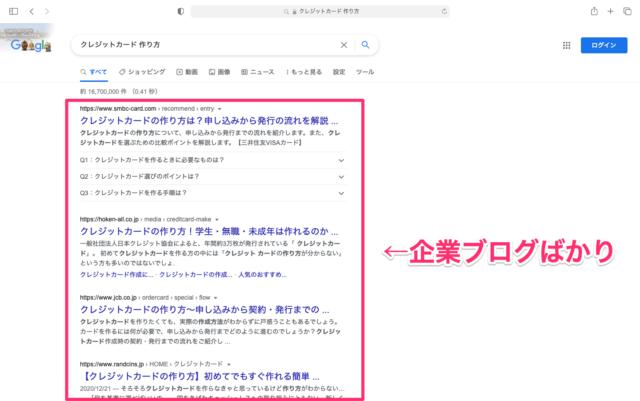 [クレジットカード 作り方]:Google検索結果