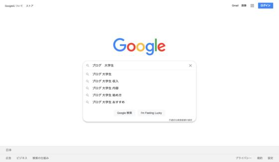 [ブログ 大学生]の検索結果