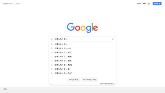 [仕事したくない]:検索結果