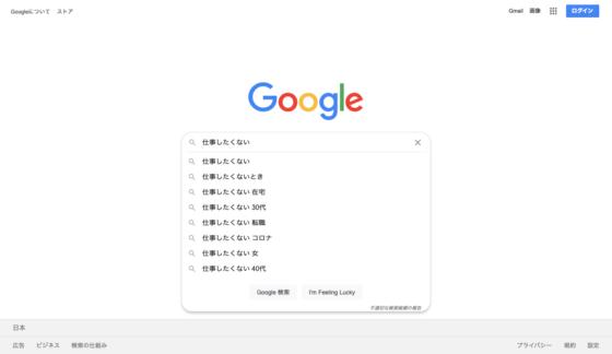[仕事したくない]:Google検索結果