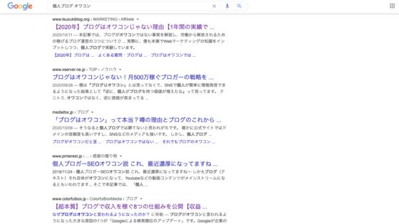 [個人ブログ オワコン]:Google検索結果