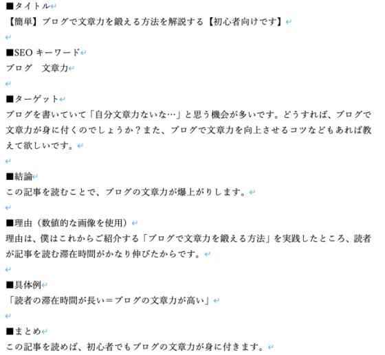 Katakuri Blog:記事の構成案
