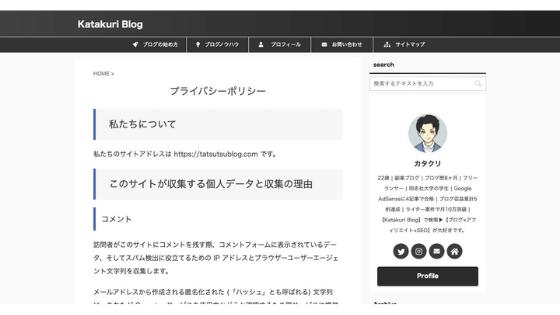 Katakuri Blog:プライバシーポリシー