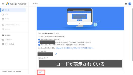 ②Googleアドセンスの審査に申請する