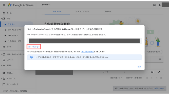 ②Googleアドセンスの貼り方