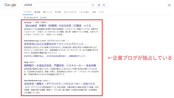 [注文住宅]:Google検索結果
