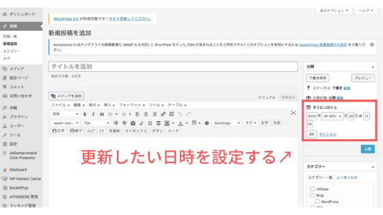 ②:ブログの更新時間を設定する