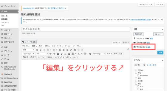 ①:ブログの更新時間を設定する