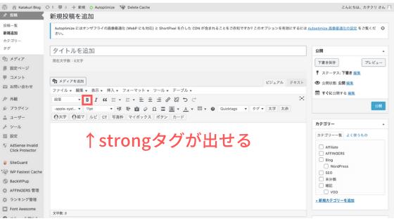 strongタグ:出す方法