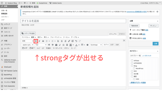 WordPressでstrongタグを出す方法