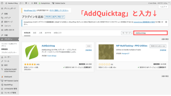 「AddQuicktag」と入力