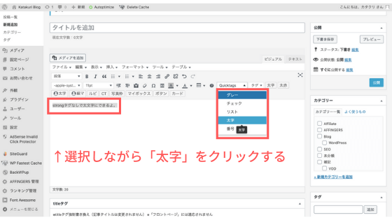 「Quicktags」を使用する