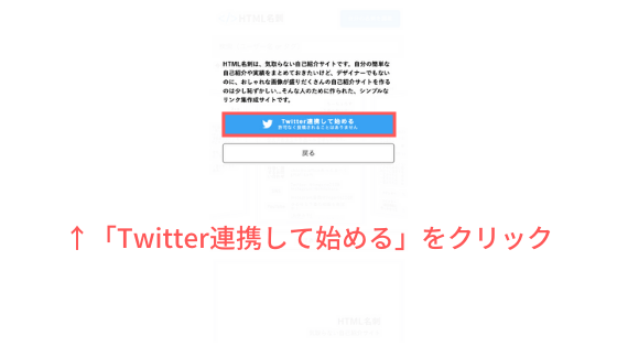 HTML名刺とTwitterを連携