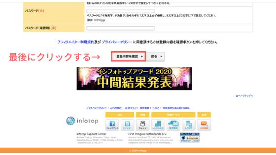 「登録内容を確認」をクリック