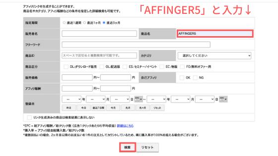 AFFINGER5のリンクを探す