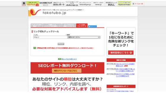 リンク切れへのSEO対策①:takotubo.jp