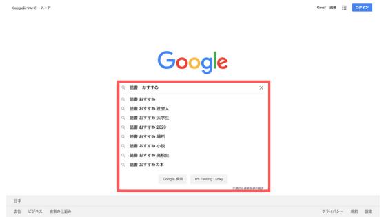 需要のあるキーワードの探し方