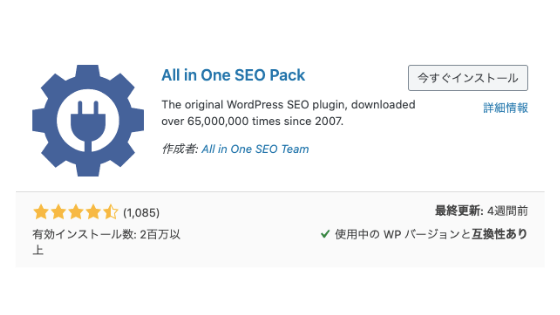 All in One SEO Pack:プラグイン