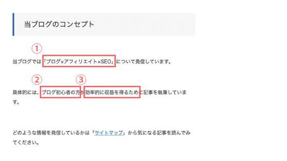 Katakuri Blog:ブログのコンセプト