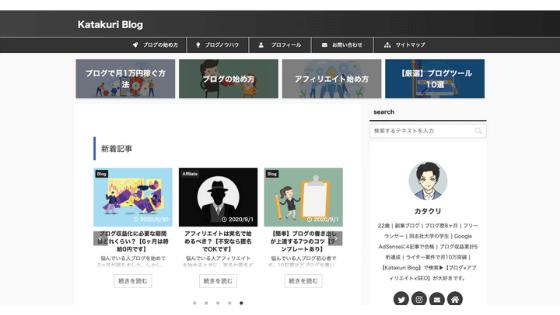 Katakuri Blog:ブログのヘッダー