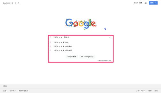 [アドセンス 落ちる]:検索結果