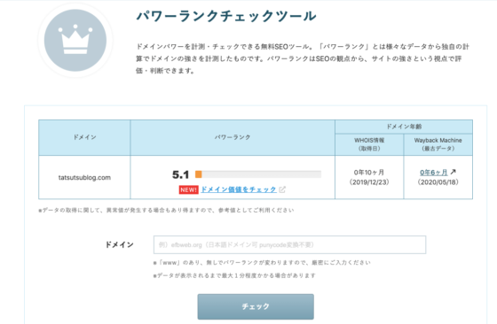 Katakuri Blog:ドメインパワー
