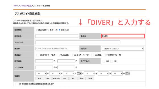 「DIVER」と入力