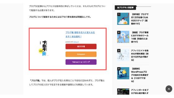 「楽天市場・Amazon・Yahoo」のリンク