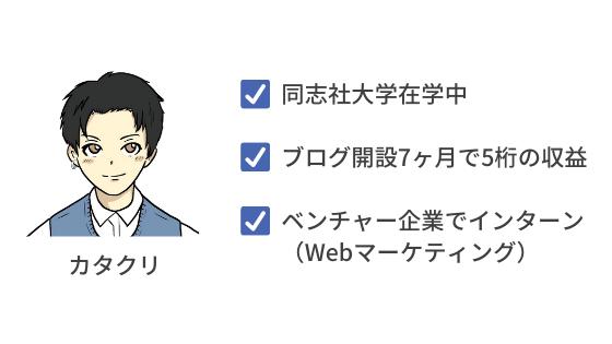 カタクリのプロフィール【経歴】