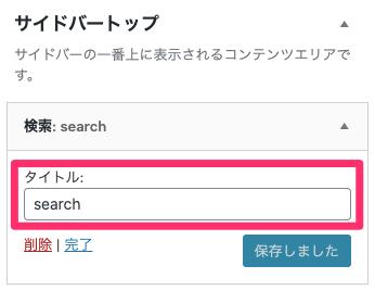 検索窓の名前の変更