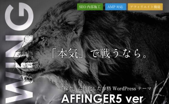 ブログにおすすめのWordPressテーマ②:AFFINGER5
