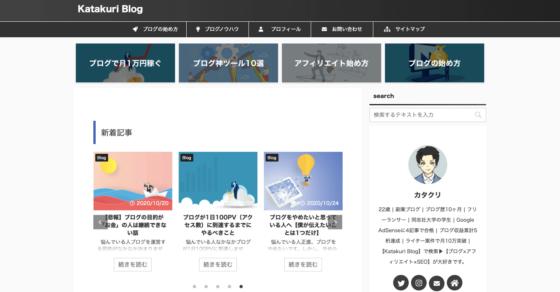 Katakuri Blog:アフィンガー5のトップページ