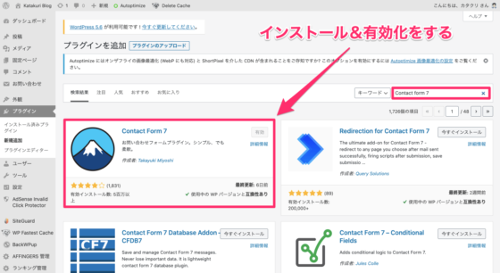 「Contact form 7」をインストール