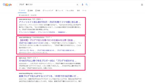 [ブログ 稼ぐコツ]:検索結果