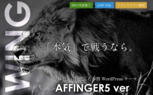 AFFINGER5(アフィンガー5)がSEOに強い7つの理由