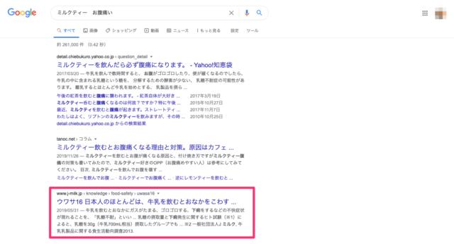 [ミルクティー お腹痛い]:検索結果