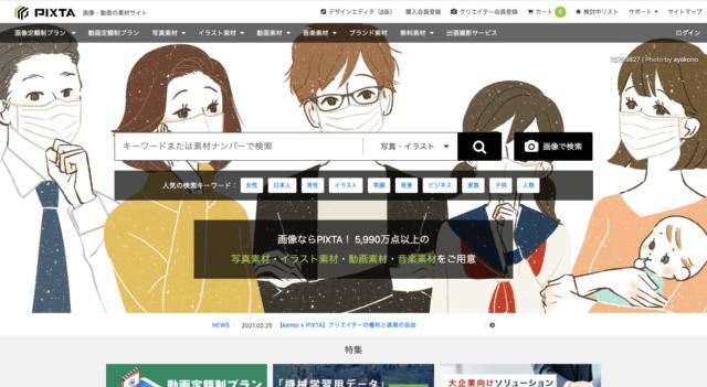 「PIXTA」の公式サイト