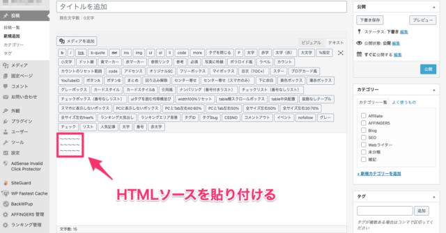 HTMLソースを貼り付ける-2