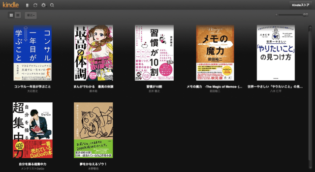 「Kindle Unlimited」:読書