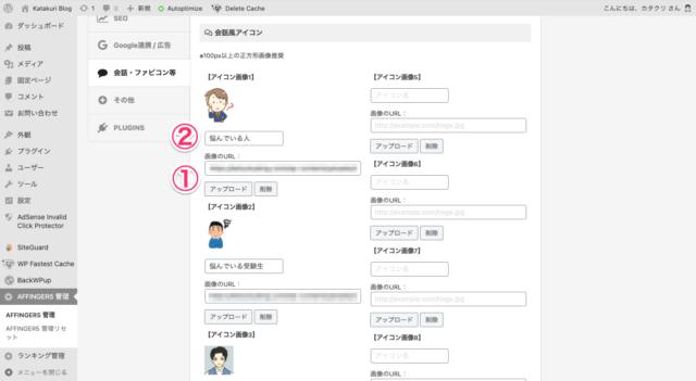 アイコン画像と表示名(下に表示される名前)を設定 (1)